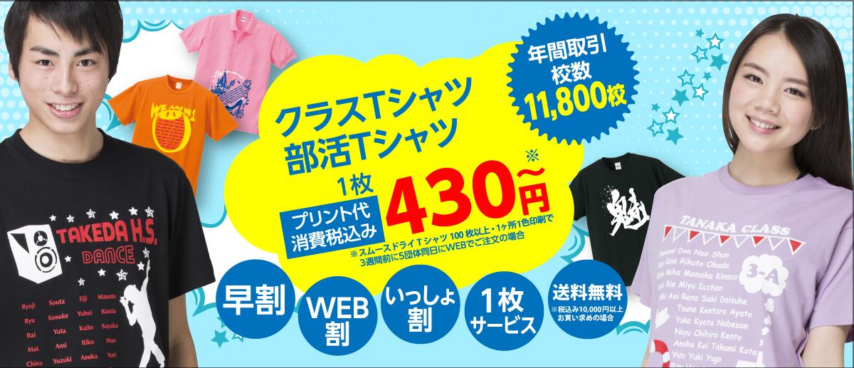 クラスTシャツ、部活Tシャツならアスフィール。各種サービス・割引き適用でプリントあり最安430円~から作成可能。消費税や送料もコミコミ!