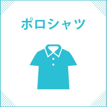 ポロシャツカテゴリ