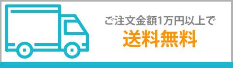 注文金額1万円以上で送料無料
