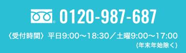 0120-987-687
