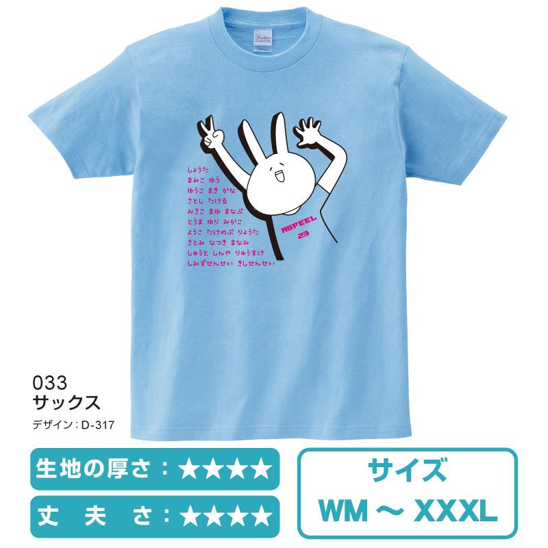 00085プリントスターヘビーウェイトTシャツ ロイヤルブルー