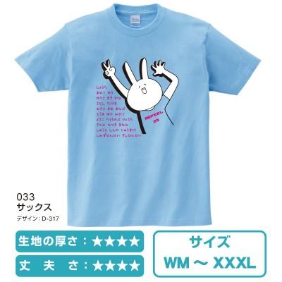 00085プリントスターヘビーウェイトTシャツ サックス
