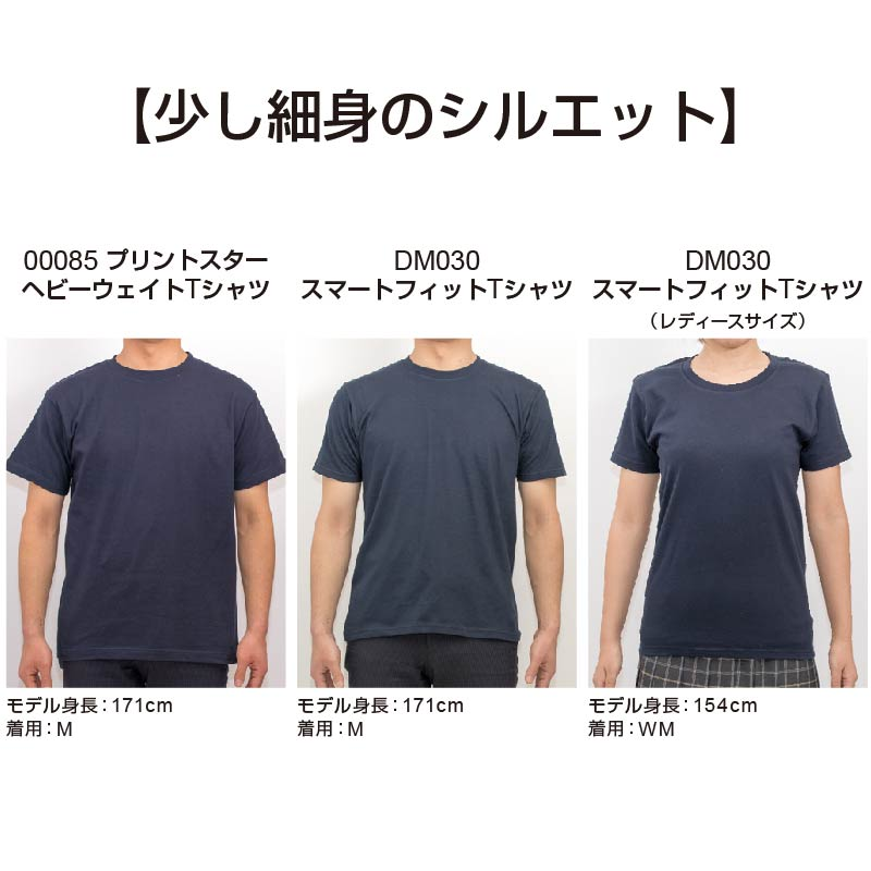 スマートスタイルTシャツ、少し細身のシルエット