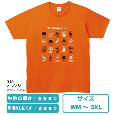 スマートスタイルTシャツ オレンジ