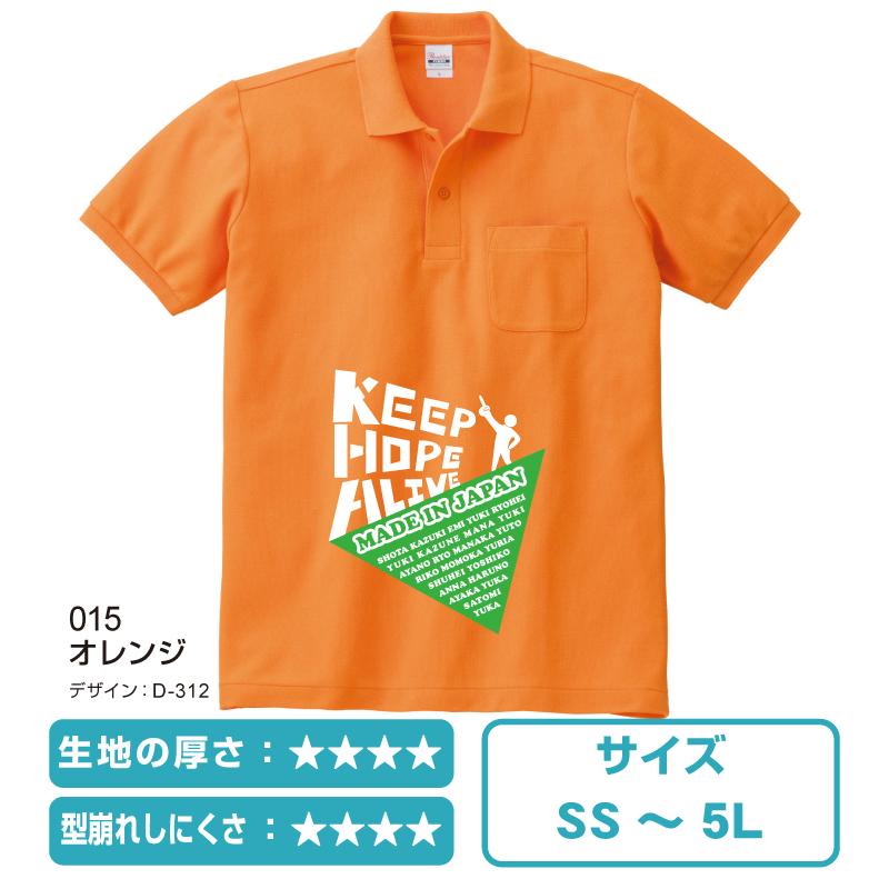 00100ポケットつきヘビーウェイトポロシャツ オレンジ