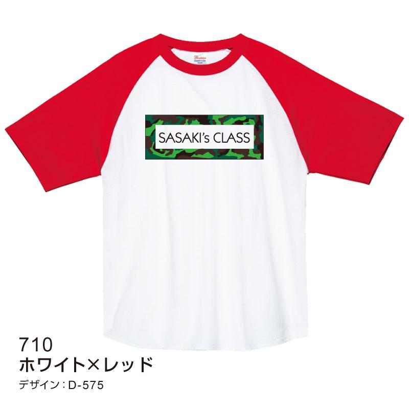 00106カジュアルラグランTシャツ ホワイト×レッド