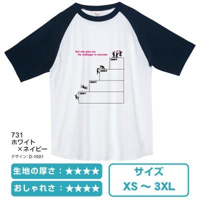 00106カジュアルラグランTシャツ ホワイト×ネイビー