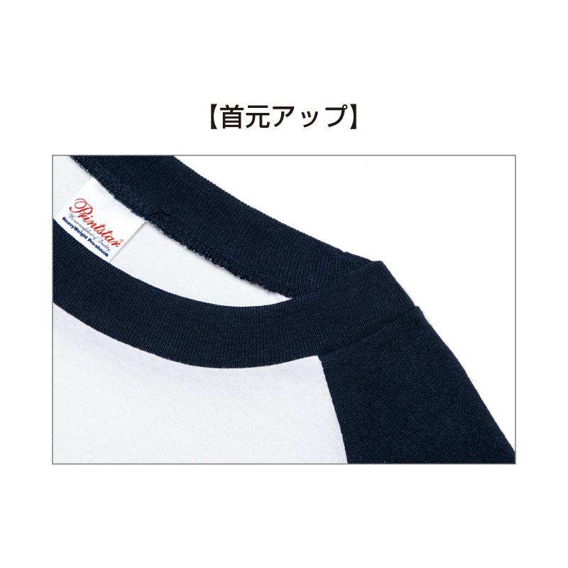 00107ラグラン七分袖Tシャツ 首リブ