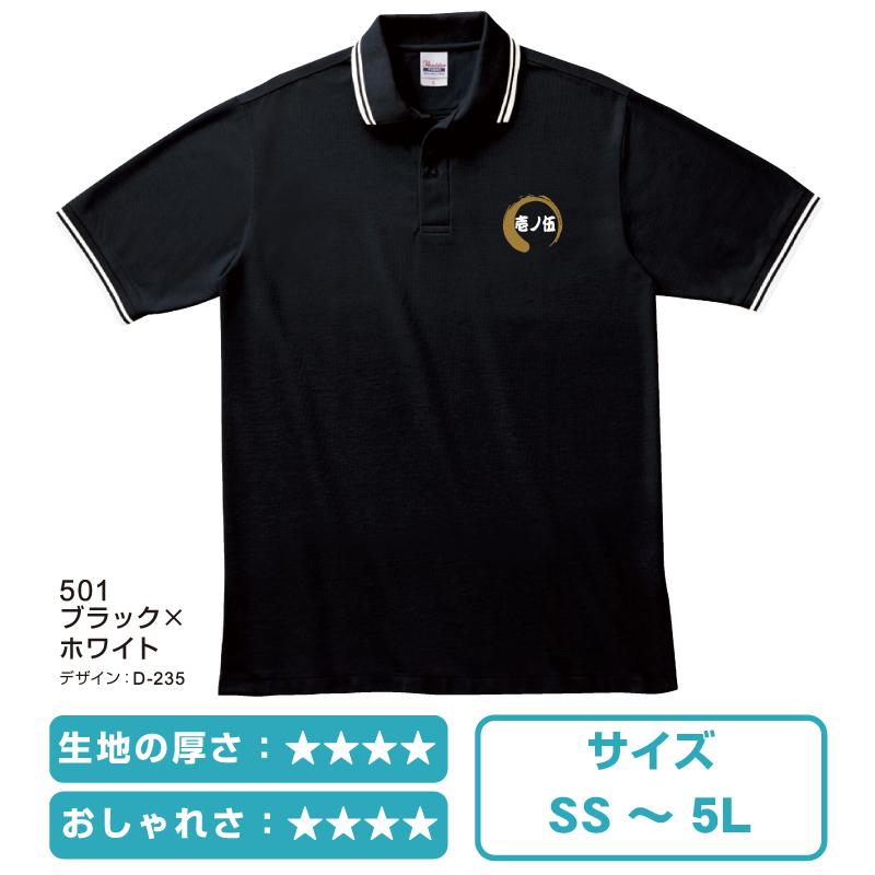 00191ラインポロシャツ ブラック×ホワイト