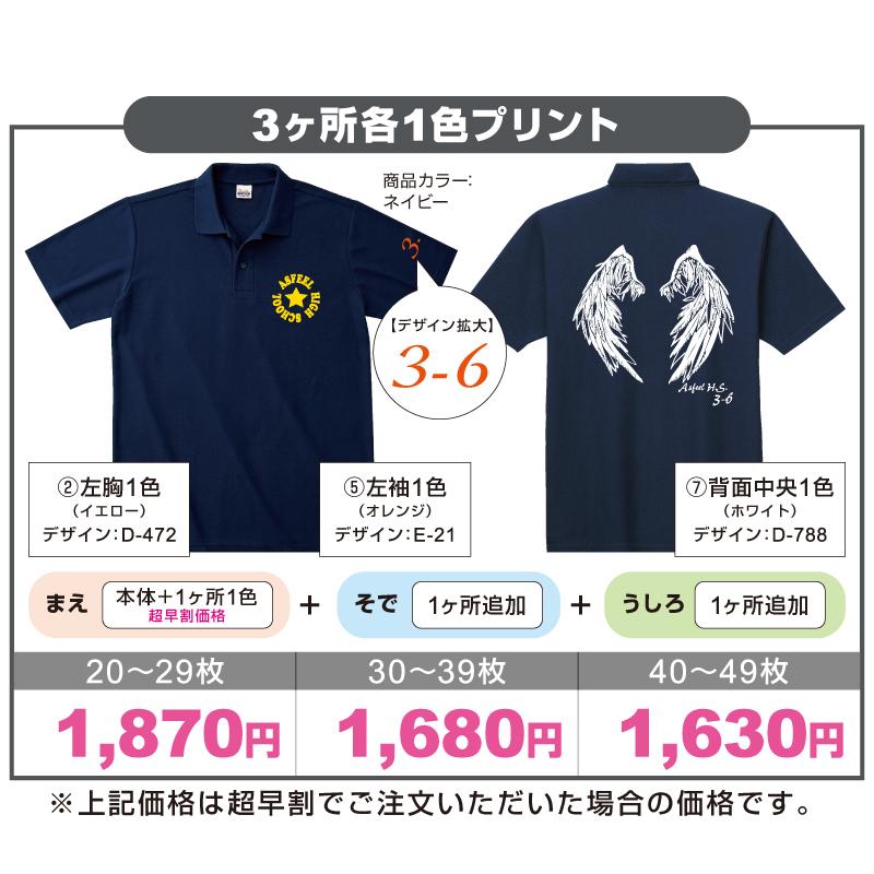 スタンダードポロシャツ 3ヶ所各1色プリン