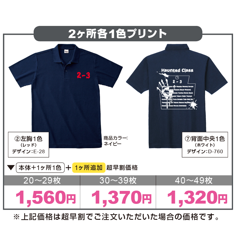 スタンダードポロシャツ 2ヶ所各1色プリント計算例