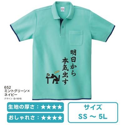 00195ベーシックレイヤードポロシャツ ミントグリーン×ネイビー