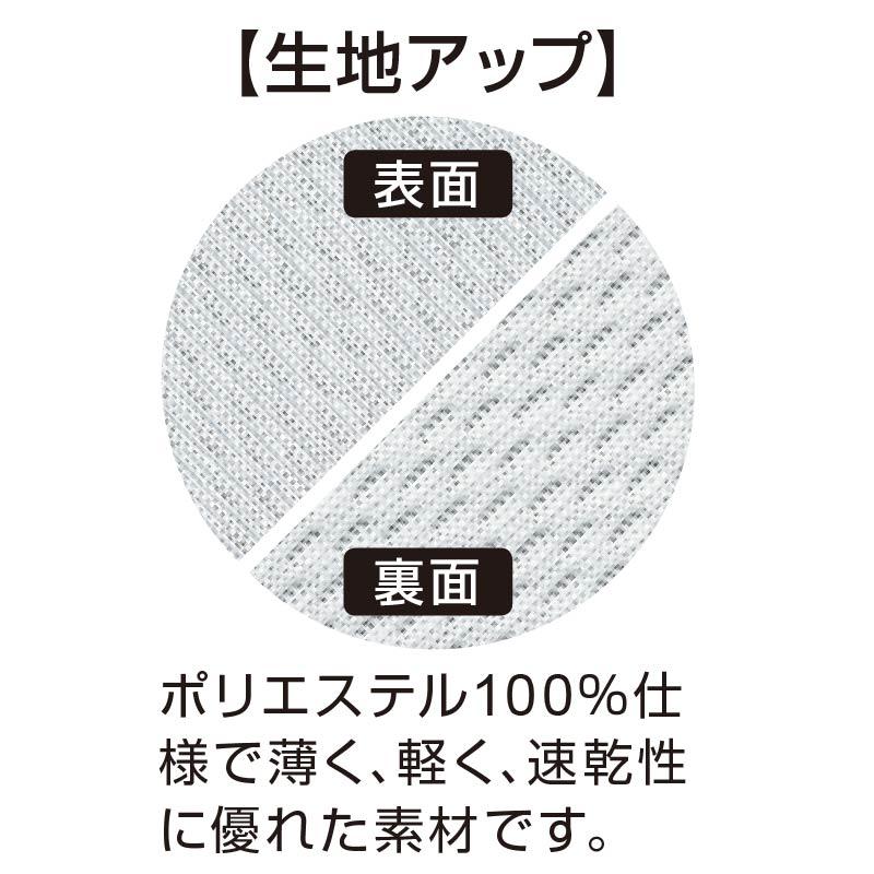 00300アクティブドライTシャツ 生地アップ