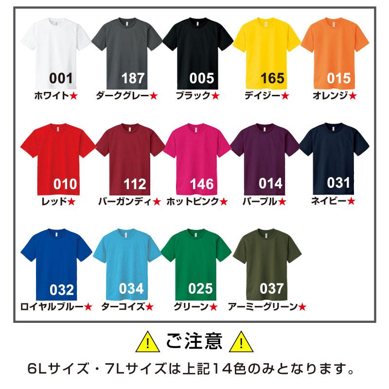 00300アクティブドライTシャツ 6L・7Lサイズは14色のみ