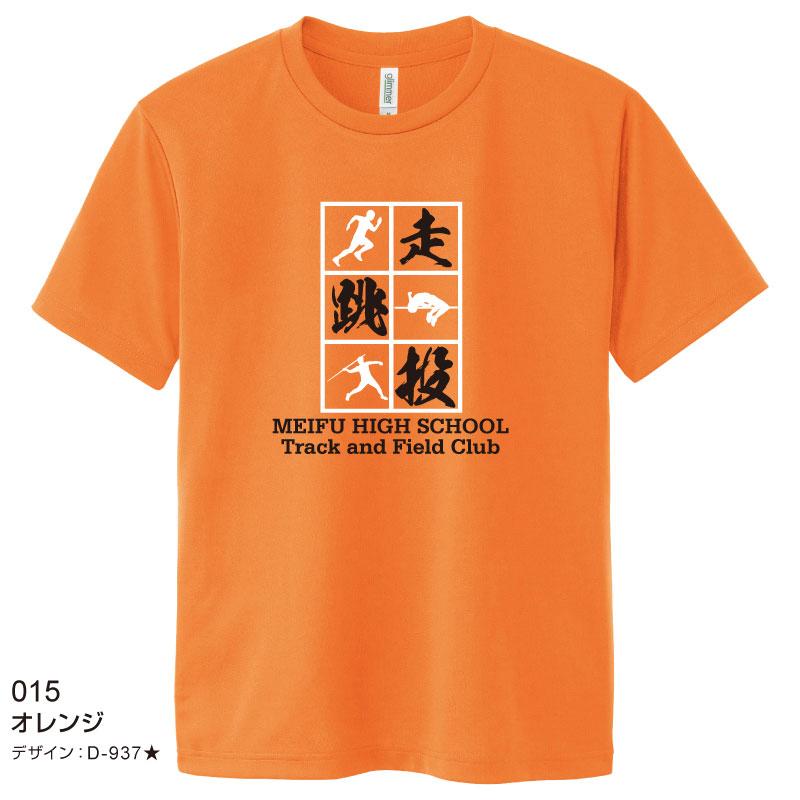 00300アクティブドライTシャツ オレンジ