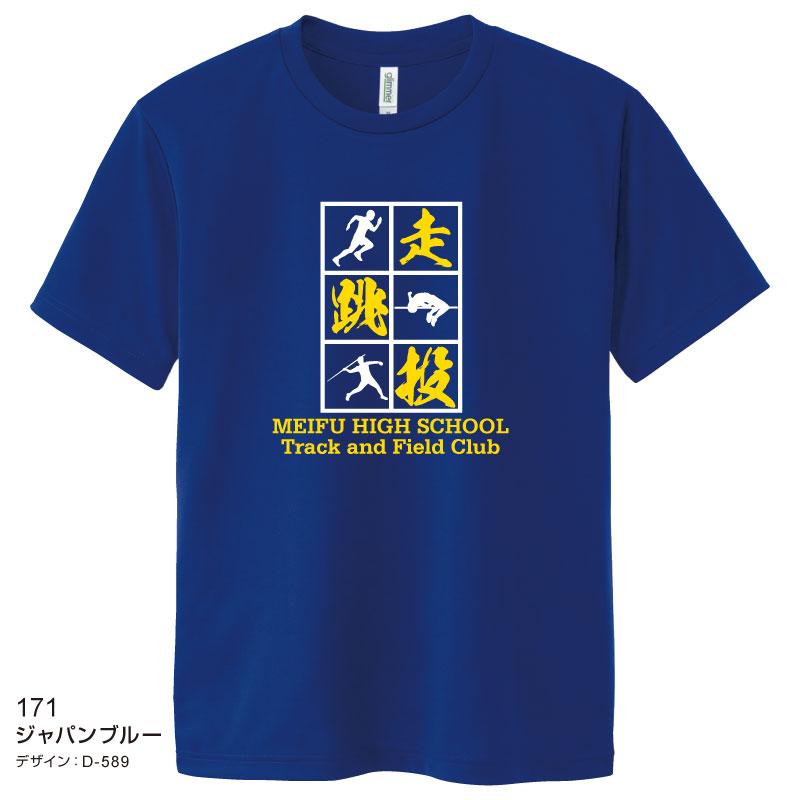 00300アクティブドライTシャツ ジャパンブルー