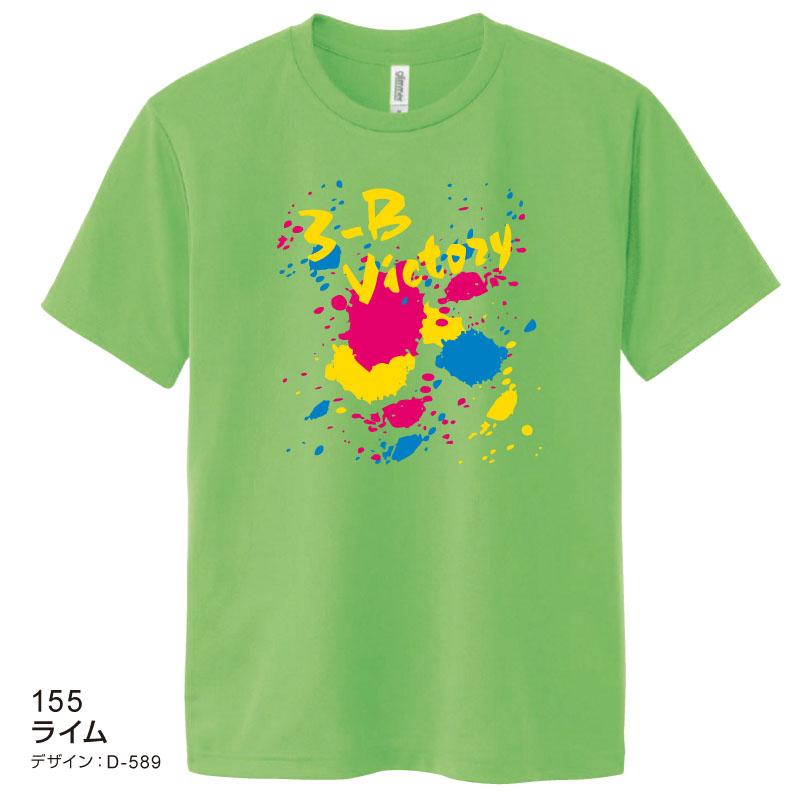00300アクティブドライTシャツ ライム