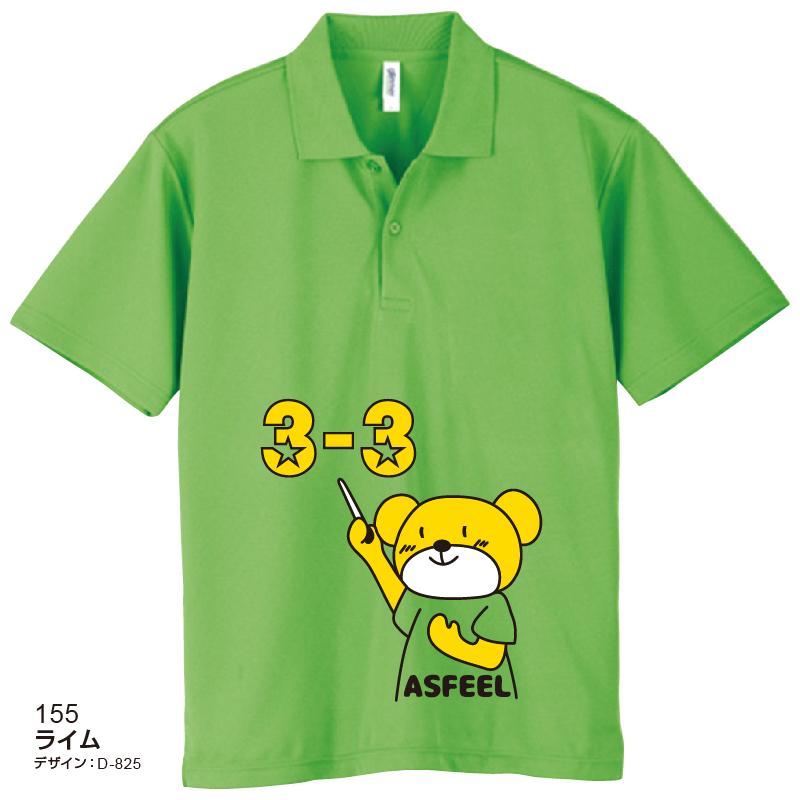 00302アクティブドライポロシャツ ライム