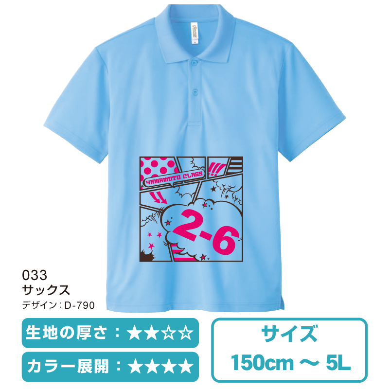 00302アクティブドライポロシャツ サックス