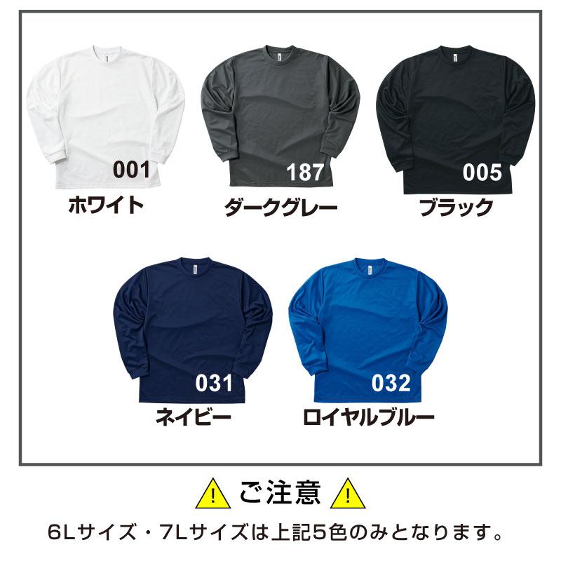 00304-ALTロングドライTシャツ【4.4オンス】 6L・7Lサイズは5色のみ