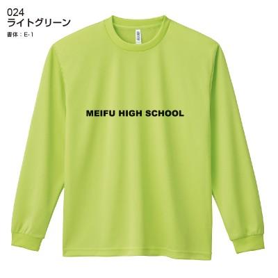 00304-ALTロングドライTシャツ【4.4オンス】 ライトグリーン