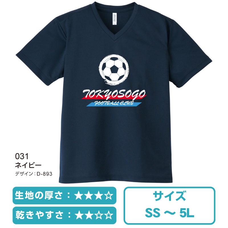 00337スポーツドライVネックTシャツ ネイビー