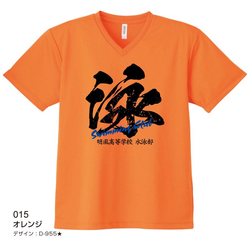 00337スポーツドライVネックTシャツ オレンジ