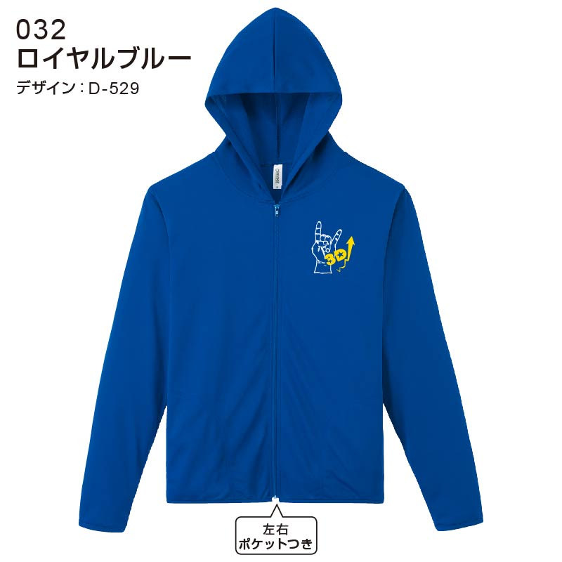 00338ドライライトジップパーカー ロイヤルブルー