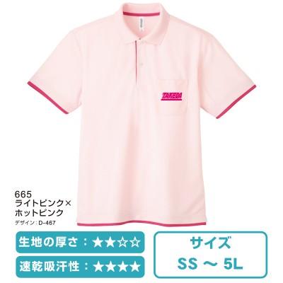 00339レイヤードドライポロシャツ ライトピンク×ホットピンク