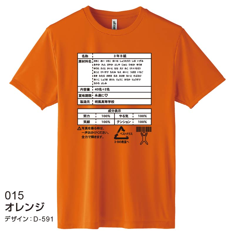 00350スムースドライTシャツ オレンジ