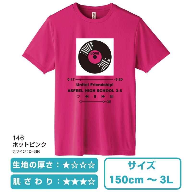 00350スムースドライTシャツ ホットピンク