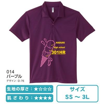00351スムースドライポロシャツ パープル
