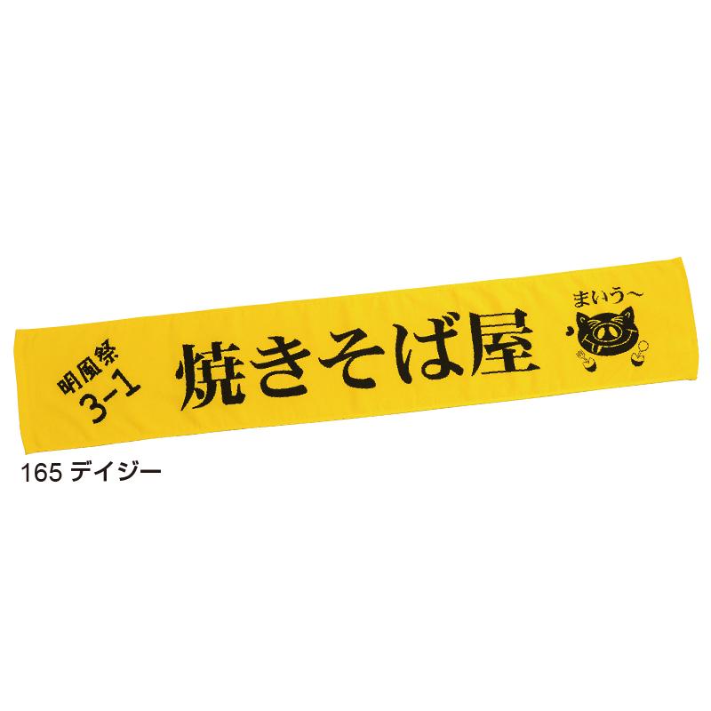イベントマフラータオル【全体プリント】 デイジー