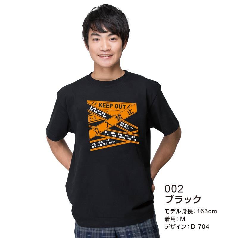 05001ヘビーウェイトTシャツα ブラック