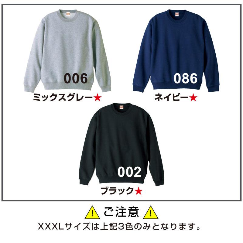 05044スマートヘビーウェイトトレーナー XXXLサイズは3色のみ