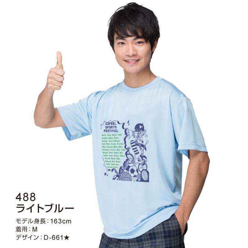 05088ドライシルキーTシャツ ライトブルー