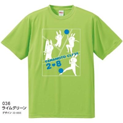 05088ドライシルキーTシャツ ライムグリーン