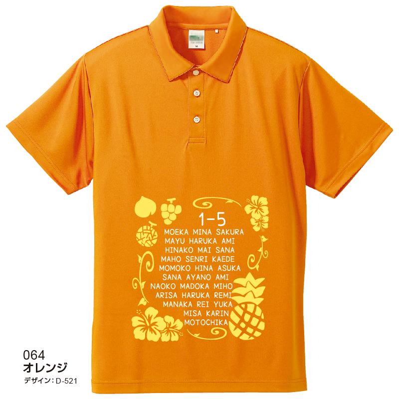05090ドライシルキーポロシャツ オレンジ