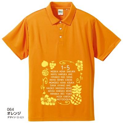 ドライシルキーポロシャツ
