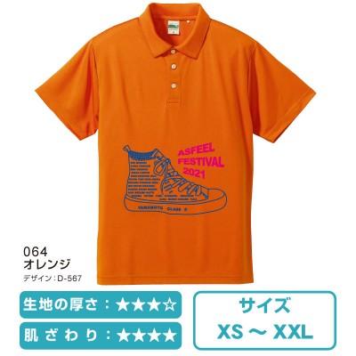 ドライシルキーポロシャツ オレンジ