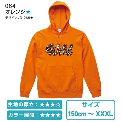 05214スマートヘビーウェイトジップなしパーカー オレンジ