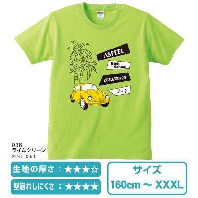 05401スタイリッシュTシャツ ライムグリーン