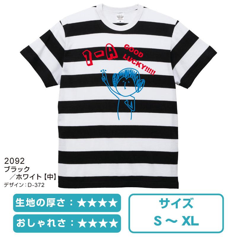 05625バラエティボーダーTシャツ ブラック/ホワイト【中】