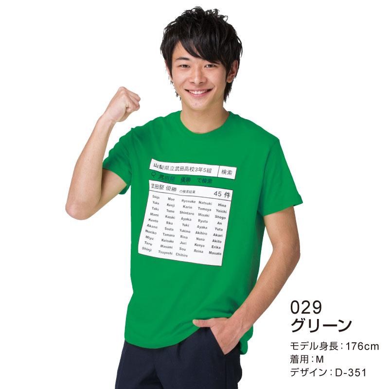 05806 ライトベーシックTシャツ グリーン 着用イメージ モデル