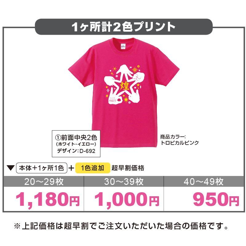 05806 ライトベーシックTシャツ トロピカルピンク 1ヶ所計2色プリント