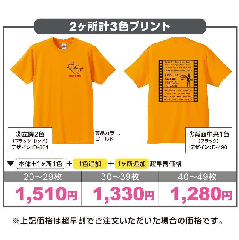 05806 ライトベーシックTシャツ ゴールド 2ヶ所計3色プリント