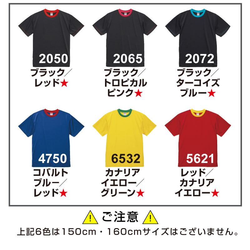 05900 フレッシュドライTシャツ 150cm・160cmなし