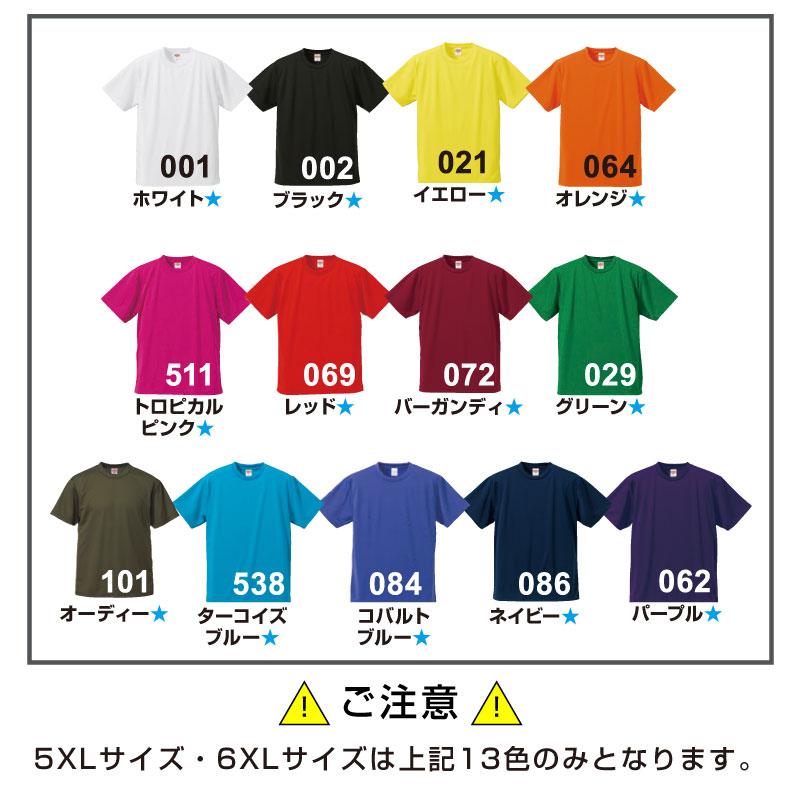 5XL・6XLサイズは13色のみ