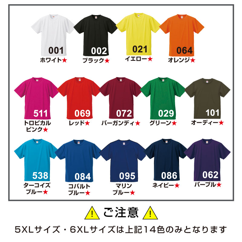 5XL・6XLサイズはホワイト、ブラック、レッド、パープル、オレンジ、グリーン、ネイビー、コバルトブルー、たーこいっずブルー、オーディー、バーガンディ、トロピカルピンク、イエロー、マリンブルーの14色のみ