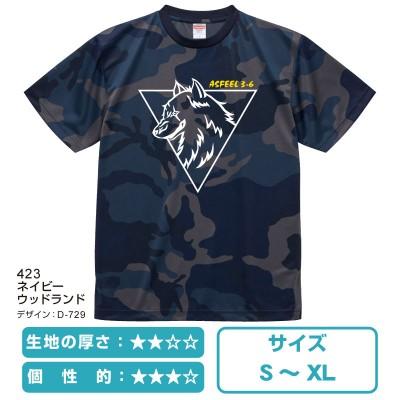 05906迷彩フレッシュドライTシャツ ネイビーウッドランド